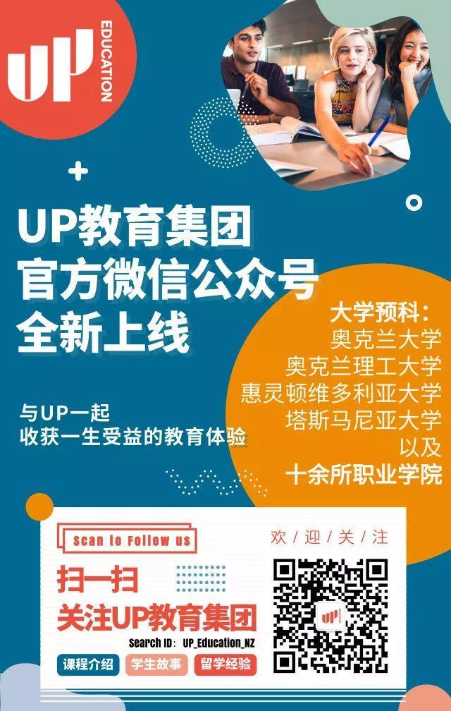 UP教育集团喊你来申请奖学金了!条件很简单,只要你够快!